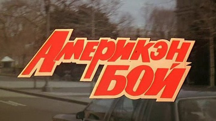 Америкэн Бой 1992