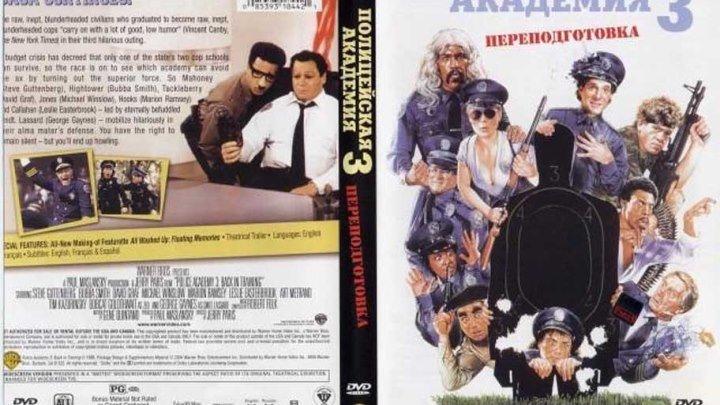 Полицейская академия 3 (1986)Комедия