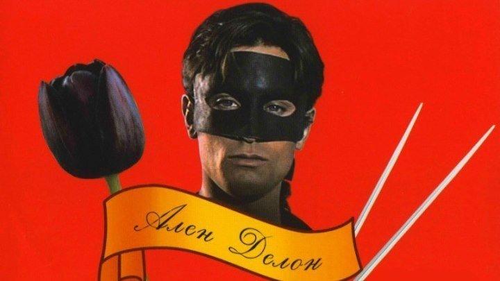 Черный тюльпан (приключенческий фильм по мотивам романа Александра Дюма-отца с Аленом Делоном)   Франция-Италия-Испания, 1963
