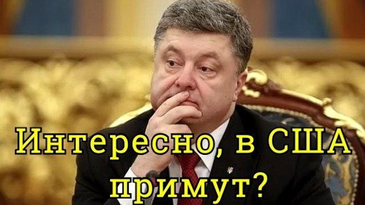 Беда пришла откуда не ждал׃ успеет ли Порошенко бежать!?
