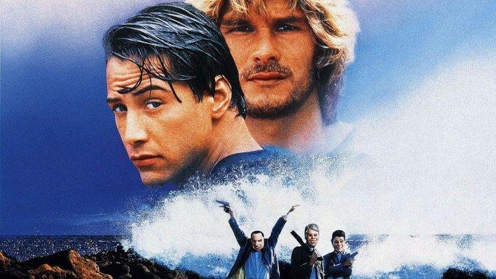 На гребне волны / Point Break (1991, Боевик, триллер, криминал) перевод Андрей Гаврилов