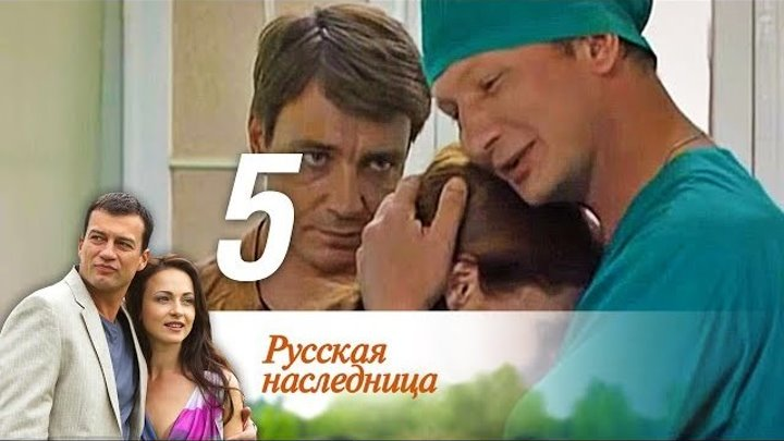Русская наследница. Серия 5 (2012)