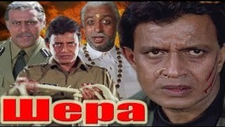 Шера (Индия) 1999 год Митхун Чакраборти