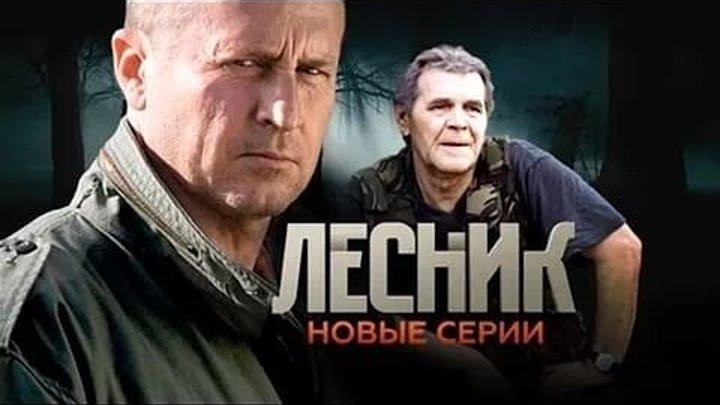 Лесник. Своя земля 4 Сезон 1 Серия (2017)