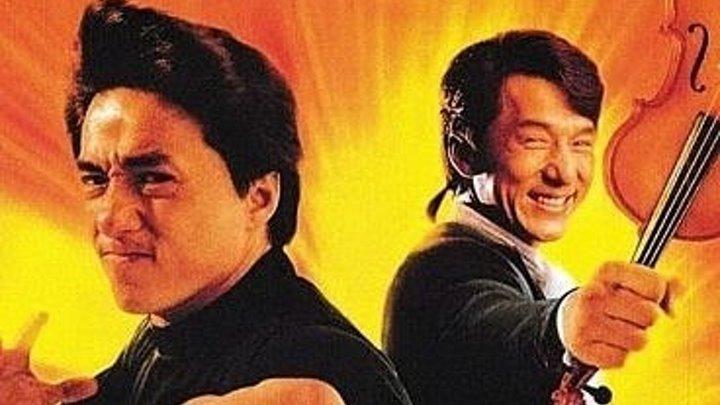 Близнецы-драконы HD(боевик)1991