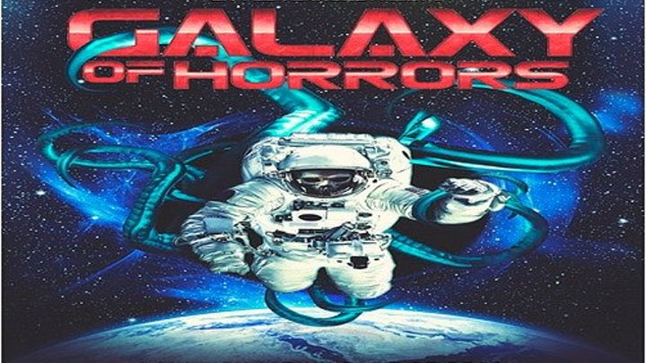 Галактика ужасов