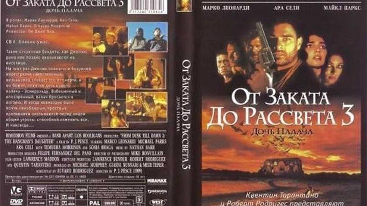 От заката до рассвета 3 Дочь палача (1999) Ужасы,