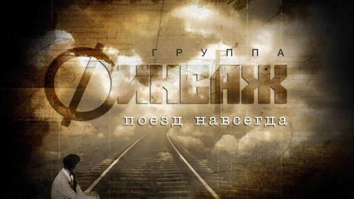 гр.ФИКСАЖ - Поезд навсегда (видео клип) 2017