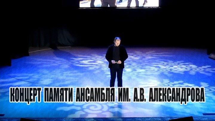 Концерт Памяти Артистов Ансамбля им. А.В. Александрова (Р. Исаков)