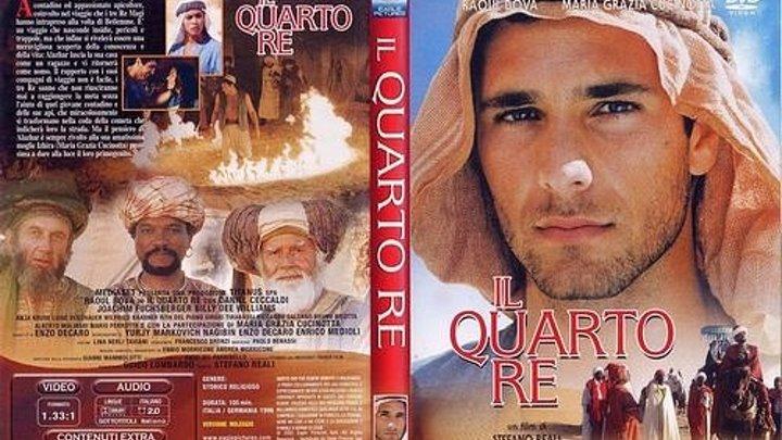 Четвертый король (1997)