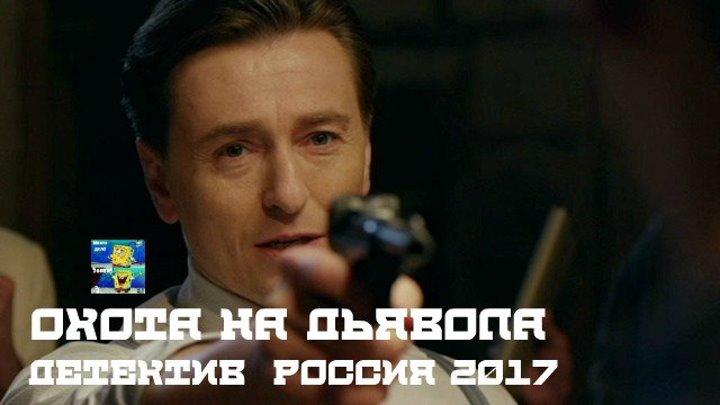 Охота на дьявола, 2017 год _ Серия 8 из 16 (детектив)