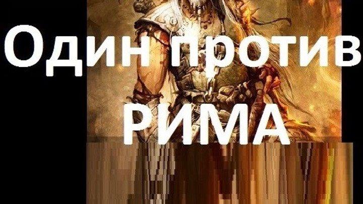 ОДИН ПРОТИВ РИМА исторический боевик