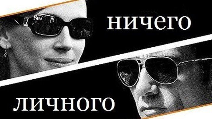 НИЧЕГО ЛИЧНОГО (Триллер-Мелодрама-Комедия-Криминал США-Германия-2009г.) Х.Ф.