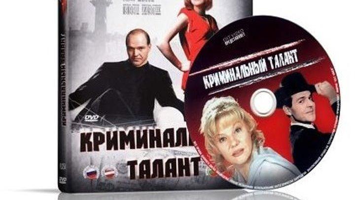 Фильм - Криминальный талант ( 1988г.)(СССР) криминал ( А.Жарков, А.Захарова)