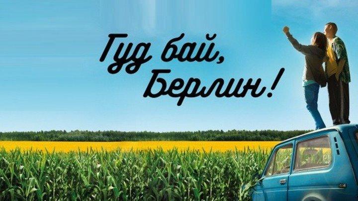 ГУД БАЙ, БЕРЛИН! (Драма-Комедия-Семейный Германия-2016г.) Х.Ф.