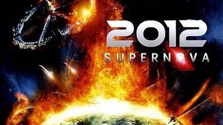 Конец света: Сверхновая / 2012: Supernova (2009, Фантастика, боевик, катастрофа)