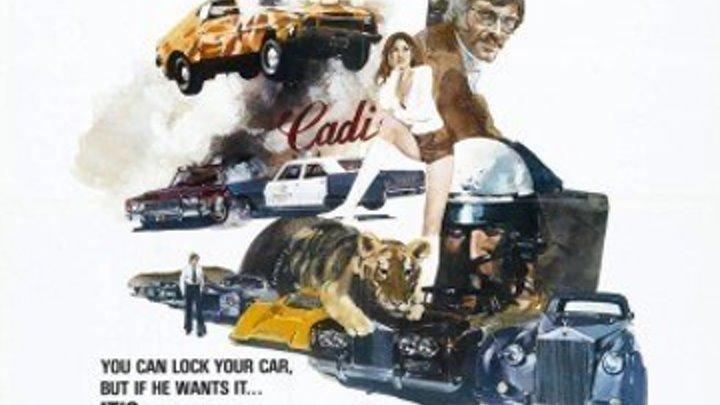Угнать за 60 секунд (1974) Жанр: Боевик, Драма, Криминал. Страна: США.