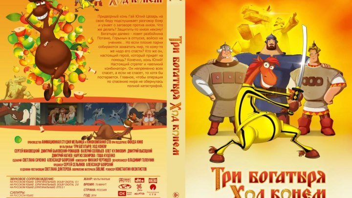 """Мультфильм """" Три богатыря и ход конём """" (2014) Россия."""