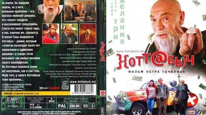 "К/Ф "" Хоттабыч "" 2006 (16+) Россия. Жанр: Фантастика, Фэнтези, Комедия, Приключения."