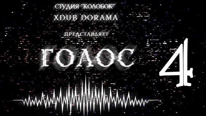 Голос - 4 серия