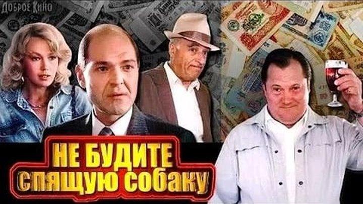НЕ БУДИТЕ СПЯЩУЮ СОБАКУ (комедия, авантюра, криминал) СССР-1991 год