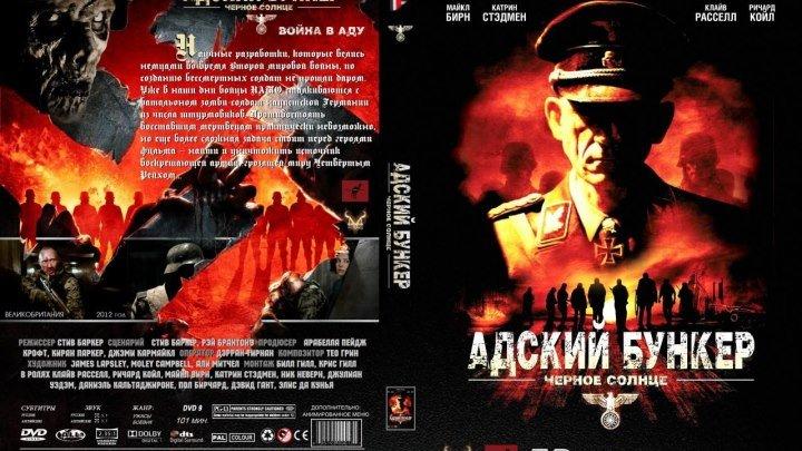 Адский бункер 2 (2012) Ужасы, Мистика