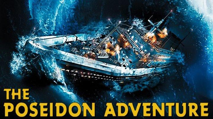 Приключения «Посейдона» / The Poseidon Adventure (1972, Боевик, драма, приключения)