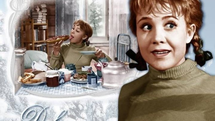«Девчата» — советский комедийный художественный фильм, снятый в 1961 г.