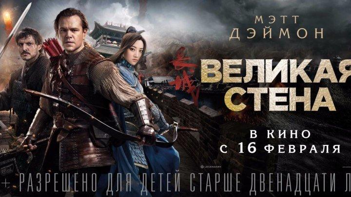 Beликaя cтeнa 2017 приключения, боевик, триллер, детектив и фэнтези