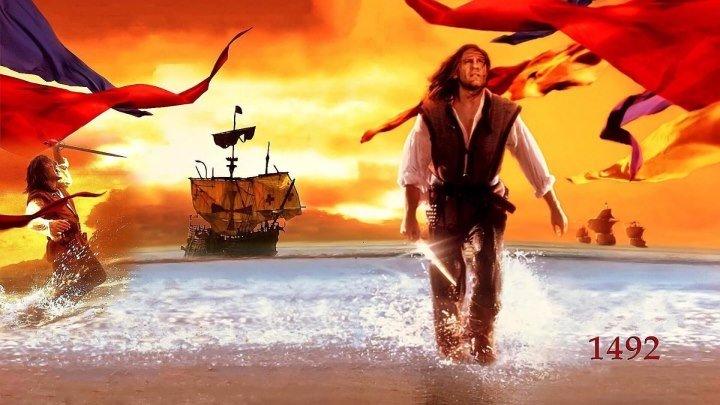 1492: Завоевание рая / 1492: Conquest of Paradise (1992, Драма, приключения, история) перевод Андрей Гаврилов