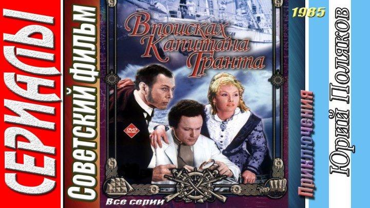 В поисках капитана Гранта 1-7 я серия (1986) Приключения, Советский фильм