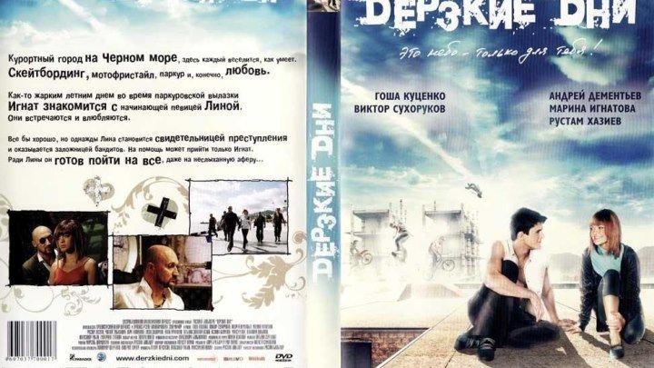 Дерзкие дни (2оо7) Комедия, Россия.
