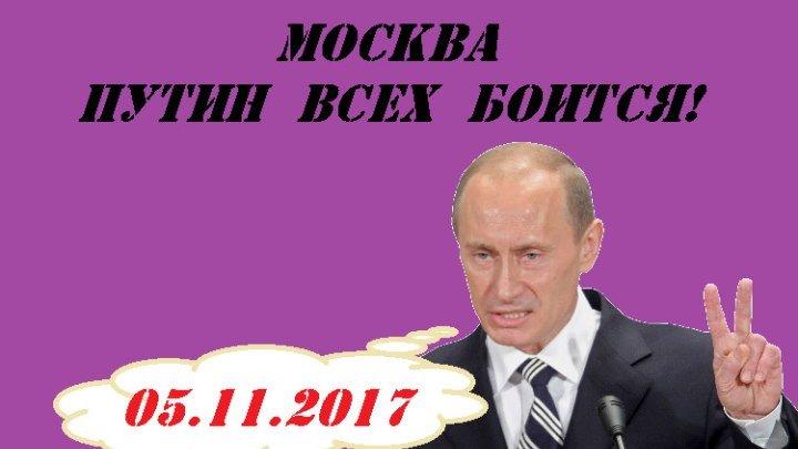 Москва - Путин всех боится!