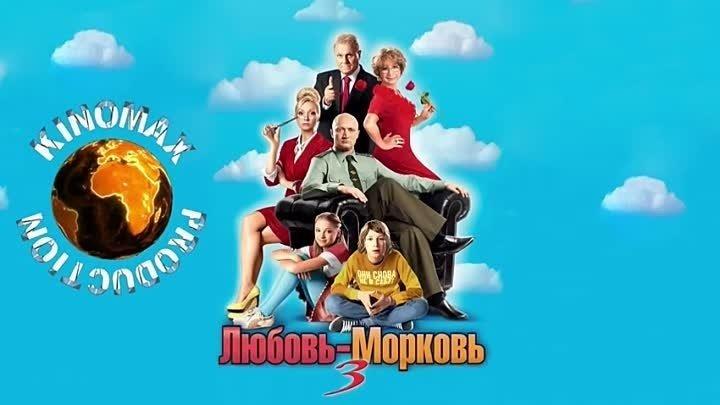 Любовь-морковь 3 (2011) Комедия.Россия
