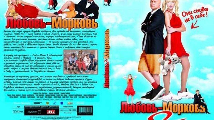 Любовь-морковь 2 (2оо8) Комедия..Россия.