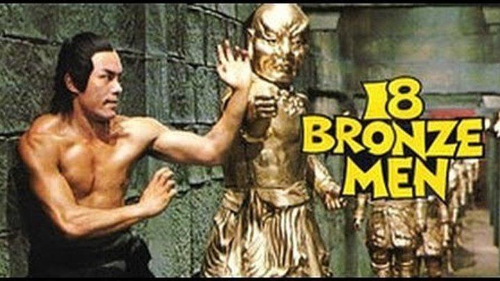 18 Бронзовых бойцов Шаолиня (Тайвань, Китай 1976 HD) Боевик, Боевые искусства
