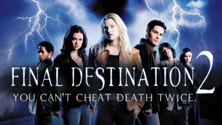 Пункт назначения 2 / Final Destination 2 (2003, Ужасы, мистика, триллер)