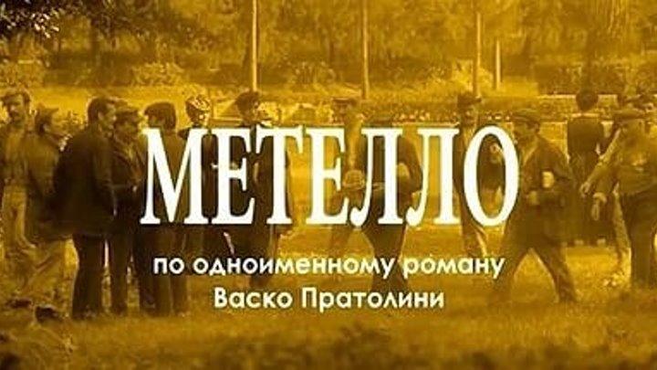 Метелло / Metello (Италия 1970) Ретро-мелодрама