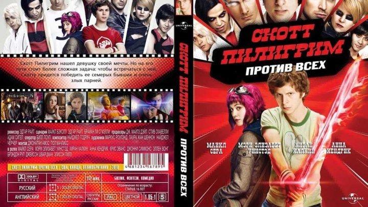 Скотт Пилигрим против всех (2010) Боевик, Фэнтези,