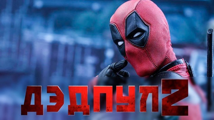 """Дэдпул 2"" _ (2018) Русский тизер-трейлер. Ненормативная лексика. 18+"