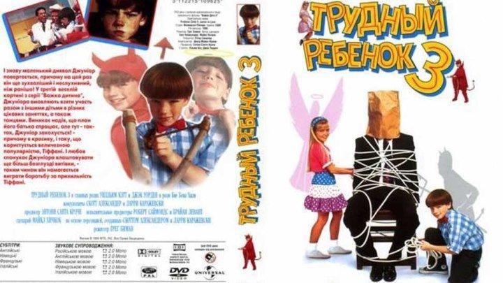 Трудный ребенок 3 (1995) Комедия, Семейный.