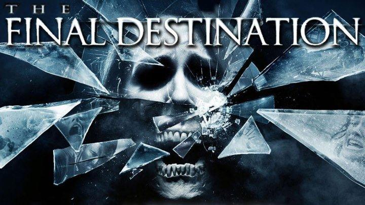 Пункт назначения 4 / The Final Destination (2009, Ужасы, мистика)
