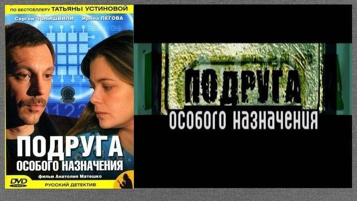Подруга особого назначения (2005) детектив, мелодрама 1 серия