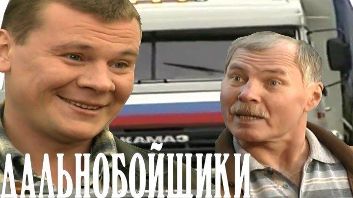 Дальнобойщики (сериал)2001 (1 сезон)16-20 серии.боевик, драма, мелодрама, комедия, приключения