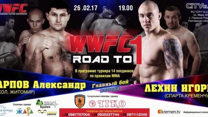 WWFC Road to WWFC 1 (26.02.2017) Украина