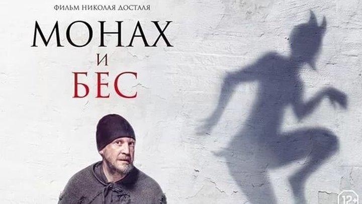 """☦ """"Монах и бес"""" (2O16) Художественный фильм"""