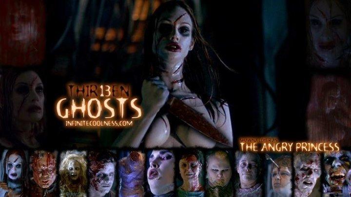 Тринадцать привидений / Thir13en Ghosts (2001, Ужасы)