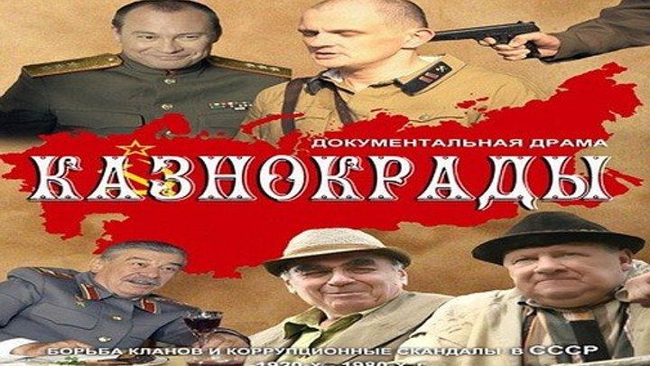 Kaznokrady.2.film.iz.6.2011.HDRip.KinozalSAT