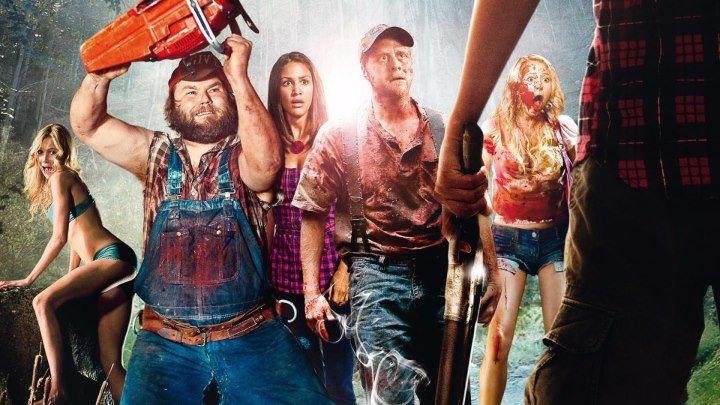 Убойные каникулы / Tucker and Dale vs Evil (2010, Ужасы, комедия)