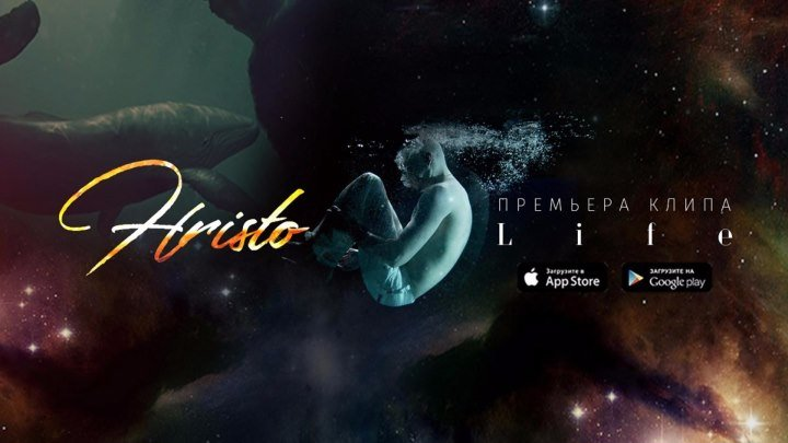 Hristo - Life (тизер клипа, 2017)
